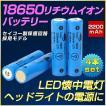 防災用品として最適 18650リチウム電池2200mAh 4本セット LEDヘルメットライト・懐中電灯におススメ 充電後1か月でも利用可能
