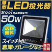スイッチ付50WLED投光器 倉庫・ガレージにBBQでも活躍  薄型4500lm 広角120度 100v/プラグ付  防水仕様IP66
