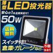 50WLED投光器 倉庫・物置・ガレージ用作業灯として最適 明るさバッチリ4500ルーメン  家庭用100vコンセントOK(プラグ付)生活防水仕様IP66 お得な5個セット