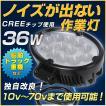 Creeチップ ノイズが出ないLED作業灯 クリ―ワークライト36W 12v-24v ラジオ・無線の併用OK