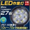 led作業灯24v 2個セット/セット割引/LED作業灯27W 投光器 12V/24V兼用 サーチライト/丸型