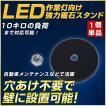 LED作業灯向け ledワークライト作業灯向け 磁石付き台座 強力マグネット 穴あけ不要で壁に設置可能