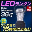 【全国送料無料】36灯式 LEDランタン 防災/充電式/手回し/懐中電灯/アウトドア