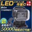 24v対応 トラック等に最適 リモコン式LED作業灯らくらく操作!照射位置・照射強度も調整可能 (24v) …