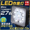 led作業灯12v 2個セット/投光器 LED/LED作業灯27W 12V/24V ワークライト/角型