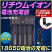 リチウム電池充電器・18650電池(パナソニック製セル)4本セット