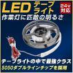 LEDテープライト(1M) 船のデッキで大活躍 24v/28w(3...
