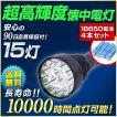 防災用・真っ暗闇を強力照射 超強力 高出力LEDライトCREE チップ15個使用 18650電池セット