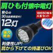 防災用としてもOK LED懐中電灯 高輝度 CREEチップ 12個使用 キャンプ・アウトドアに最適(18650リチウム電池セット)