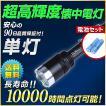 防災用特別セット 充電式led懐中電灯/18650リチウム電池セット 非常用フラッシュライト 生活防水対応