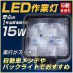 24v LED作業灯15W ワークライト 12V 24V兼用 5個セット LEDワークライト