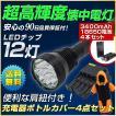 おすすめ強力LED懐中電灯 5点セット(充電池付)