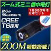 携帯用ライトに最適 ミニLED懐中電灯 ズーム機能搭載 お得な18650電池2本付 CREE XM-L T6