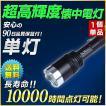 防災・災害時に最適な ledフラッシュライト/ ハンドサイズ懐中電灯 雨でも使用可能