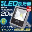 20W 1800ルーメン バーベキュー 薄型LED投光器 広角120度 家庭用100vコンセントOK(プラグ付)省エネ設計(ハロゲン代替品)昼白色(6000K) IP66 投光機