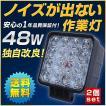 48w作業灯 LED2個セット 12v 24vノイズ解消 トレーラー トラクター 夜間投光器