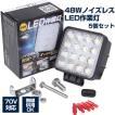48w LED作業灯5個セット/12v-24v対応 トラック・トラクター・クレーン車でのノイズを気にせず使えるワークライト 耐ノイズ独自改良 フェライトコア付