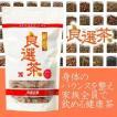 良選企画 25種ぶれんど良選茶 ティーバッグ 15g×20包 お茶 便秘 血圧 ダイエット 野菜不足 健康 美容 02P06Aug16
