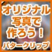 「オリジナル写真持込」パタークリップ・パターカバーホルダー/円形(大)/直径75mm/女性/男性/子供オーティンオリジナル
