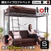 ロフトベッド パイプベッド ベッド シングル 2段ベッド ハイタイプ ロータイプ 高さ調節可能