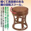 NEW 天然籐 回転 スツール 丸椅子 回転式 送料無料
