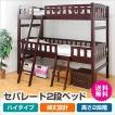 二段ベッド 2段ベッド シングル 高さ調節 セパレート 分割使用可能 木製 パイン材 天然木 すのこ 頑丈 ベッド下 収納スペース ハイタイプ 二段ベッド 送料無料