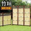 竹垣 3枚組 フェンス 竹垣フェンス 竹フェンス 天然竹 和風 目隠し 間仕切り 玄関脇