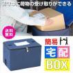 宅配ボックス 簡易版 鍵付き 軽量 折りたたみ式 簡易宅配BOX 60リットル 大容量 B3サイズ