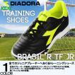 ディアドラ/DIADORA キッズ ジュニア トレーニングシュ−ズ ブラジル R TF JR 170887 1806 サッカー シューズ