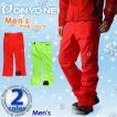 ■オンヨネ/ONYONE メンズ アウターパンツ スキーパンツ テクニカルモデル ONP98350 1612 紳士 男性