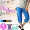 パーソンズ/PERSON'S レディース フィットネス カプリパンツ PW5831C 1706 ウィメンズ 婦人