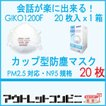 GIKO1200F N95規格 PM2.5対応 防塵マスク 1箱20枚入 j1412