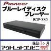 パイオニア  ブルーレイディスクプレーヤー BD DVD リモコン付 BDP-330 中古j2123