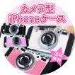 カメラ型 iPhone X iPhone8/7 iPhone8/7Plus 6s 6  アイフォンケース スマートフォンケース スマホケース 携帯 ケース ポイント消化
