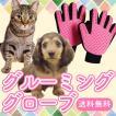 ペット グルーミング グローブ 手袋 ブラシ お手入れ 抜け毛 毛玉 除去 犬 猫 用 ポイント消化
