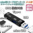 Tipe-c マルチカードリーダー ライター OTG USB マイクロUSB MicroUSB 高速 小型 MicroSD マイクロSD カード HUB USB 2.0 MicroSD ポイント消化