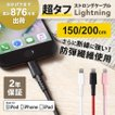 ライトニングケーブル iPhone Apple認証 アイフォン充電ケーブル 急速充電 超タフ 断線しにくい アイホン 1.5m 2m 2.4A