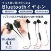 ワイヤレスイヤホン Bluetooth スマホ アンドロイド iPhone iPad Android タブレット ハンズフリー 生活防水 宅C