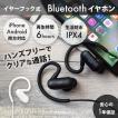 ワイヤレスイヤホン Bluetooth IPX4準拠 防水 宅C