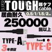 USB Type-Cケーブル 2m 1.5m 1m 50cm 充電ケーブル データ転送