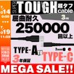 USB Type-Cケーブル 3m 充電ケーブル データ転送 宅C