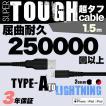 iPhoneケーブル 1.5m ライトニングケーブル 超タフ 充電 データ転送