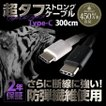 TypeCケーブル 3m スマホ タブレット アンドロイド 充電 データ転送 USB Type-A to Type-Cケーブル 超タフ タイプC 宅C