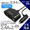シガーソケット分配器 Smart IC搭載 ケーブルタイプ 高出力 USBx2ポート 合計4.8A スマートIC 急速充電対応 ドライブ 12V 24V 宅C