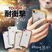 iphoneケース 背面ケース iPhone SE(第2世代)/8/7対応 耐衝撃