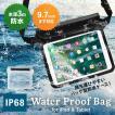 防水バッグ 9.7インチタブレット対応 IP68対応 ショルダーベルト付 防水アイテム 宅配便 増税前スペシャルセール