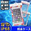 防水ケース ドライバッグ ペイズリー ネックストラップ スマホケース 防塵 海水浴 プール レジャー
