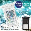 防水ケース 5.5インチまでのスマホ iPhone対応 IP68取得 防塵 防水 水に浮く ネックストラップ付き
