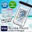 防水ケース 5.5インチまでのスマホ iPhone対応 暗闇で光る蓄光素材使用 ストラップ付