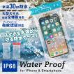 防水ケース 5.5インチまでのスマホ 指紋認証対応 IP68 iPhone スマホ